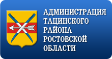 Администрация Тацинского района